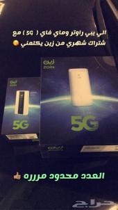 جهاز روتر وجهاز ماي فاي 5G من شركة زين