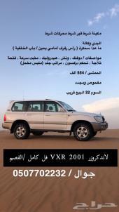 لاندكروزر 2001 VXR فل كامل قير توماتيك