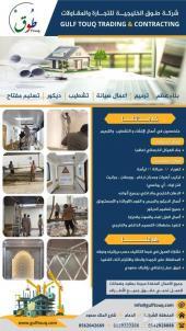شركة طوق الخليجية للمقاولات