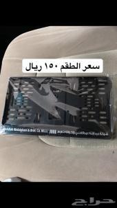 فريمات لوحة لاندكروزر و علامة عبدالغني