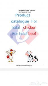 للبيع جميع انواع اللحوم البقري- حلال -برازيلي