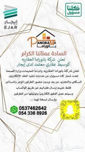 شقق للايجار _ الحويه- بانوراما العقارية