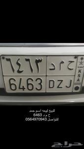 لوحه مميزه حمد 6463