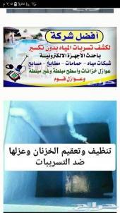 تنظيف خزانات عزل أسطح وخزانات كشف تسربات