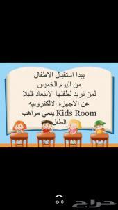 Kids Room مكان لتنمية مواهب الطفل (مثل الروضه