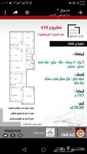 للبيع شقة 5غرف حي الرحمانية