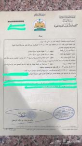 ارض في حي الملك فهد 1015متر للبيع