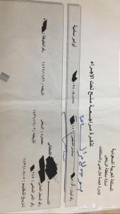 منحة للتنازل في الرياض