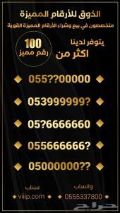 ارقام مميزة 0-0-0-0-0-.5-5-0 والمزيد
