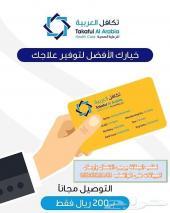 بطاقة تكافل العربية للرعاية الصحيه
