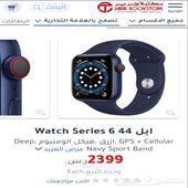 ساعة ابل Apple Watch الاصدار الاخير اقل سعر