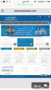 مواقع الكترونية عرض لفترة محدودة 0533167697