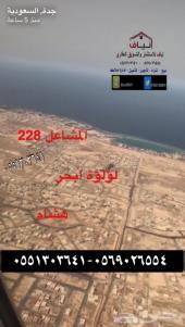 اراضي سكنيه وتجاريه للبيع في ابحر الشماليه