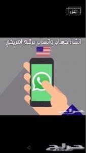 ارقام امريكيه لتفعيل الواتس وغيره
