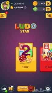 أرخص لودوستار سعر كوينزات Ludo Star