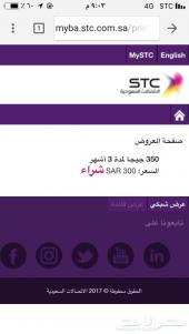 تجديد بيانات STC بالسعر القديم 3 شهور ب 300