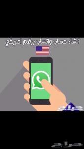 أرقام امريكيه لتفعيل الواتساب