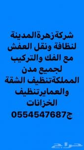 e7343b0f5 شركة امواج الخليج لنقل العفش بجدة والرياض 0501217138