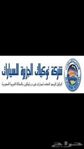 استشاري مبيعات جمله في شركه توكيلات الجزيره
