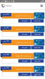 40 ستور سعودي للبيع مقابل 150 ريال