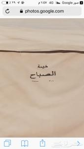خيمة الصباح ام عمود خمسه بخمسه نظيفه