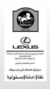 استيراد سيارات لكزس ES-LS-GS-RX