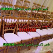 تأجير كراسي للعزاء الكويت كراسي عزاء 55569399