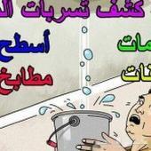 شركة غسيل خزانات كشف تسربات بالمدينة المنورة