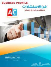 فن الاستشارات المالية والإدارية -دراسة الجدوى