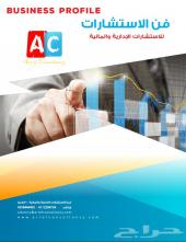 فن الاستشارات المالية والإدارية -دراسة الجدوى - تأسيس شركات