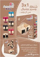 سرير و شيال و شنطة 3 في 1 للأطفال (3)
