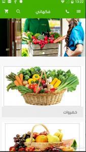 لببع مشروع استثماري تطبيق بيع خضار وفاكهة
