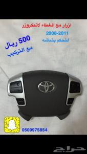 ازرار التحكم لاندكروزر 2008-2015