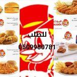 توصيل طلبات البيك والمطاعم ومشاوير فورية مكة