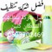 شركة تنظيف السلطان كلين 0503702469 بالرياض