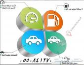 وفر في فواتير البنزين وركب جهاز تتبع السيارات