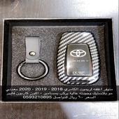 غلاف لريموت الكامري 2018-2020 كاربون فايبر معدني جودة عالية