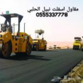 إعمال اسلفت 0555337778