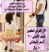 اسوار حماية للاطفال من عمر سنه الى 5 سنوات