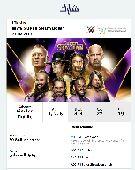تذاكر عرض المصارعة WWE Super Showdown