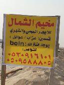 مخيم للبيع فالدمام حي الفرسان