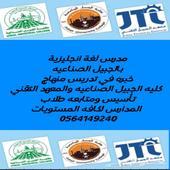 مدرس لغة انجليزية اردني بالجبيل الصناعية