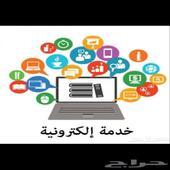 خدمات الكترونيه نخدمك وانت في بيتك وب اسعار مميزه جدن