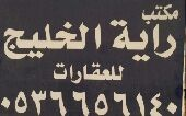 ارضي شرق الرياض (طريق الدمام ورماح)