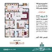 5 غرف حي الفهد ب 450 الف