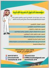 خدمات ادارة الموارد البشرية والشؤون الادارية