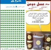 عسل سدر - غذاء ملكات -  شفاء وغذاء بحول الله