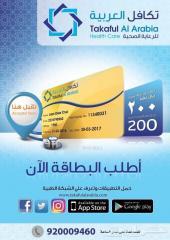 تفعيل خصم بطاقة التكافل العربية