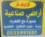 أراضي صناعيه مسوره مع الكهرباء ببريدة