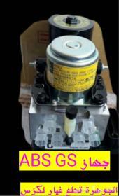 اجهزة ABS LEXUS LS GS  (الجوهرة)